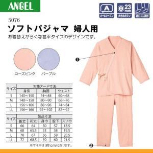 エンゼル 5076 ソフトパジャマ 婦人用 サイズS/M/L A04800|himawari-kaigo