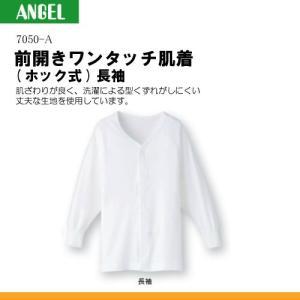 エンゼル 前開きワンタッチ肌着(ホック式)長袖 (サイズM/L) himawari-kaigo