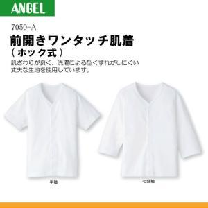 エンゼル 前開きワンタッチ肌着(ホック式)半そで/七分そで (サイズLL) himawari-kaigo