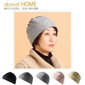 特殊衣料 abonet HOME(アボネット ホーム) ピンタックN 2028 【頭部保護帽】|himawari-kaigo