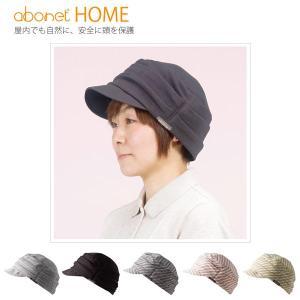 特殊衣料 abonet HOME(アボネット ホーム) 2027 【頭部保護帽】|himawari-kaigo