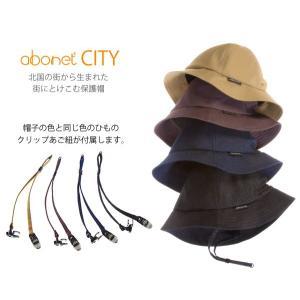 特殊衣料 abonet CITY(アボネット シティ) クロッシェメッシュ 2090 【頭部保護帽】|himawari-kaigo