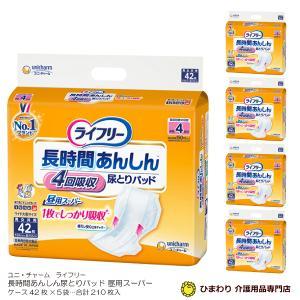 紙おむつ 大人用 ライフリー長時間あんしん尿取りパッド昼用スーパー ケース(24枚入×5袋) 尿とりパッド (パット) 大人用 介護用オムツ (おしっこ約4回分)|himawari-kaigo