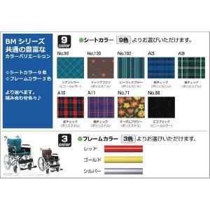 カワムラサイクル BM16-40(38・42)SB-M 介助用車椅子|himawari-kaigo|02