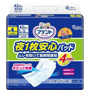 アテント 夜1枚安心パッドムレを防いで長時間吸収4回吸収 42枚入 紙おむつ 尿とりパッド G019441|himawari-kaigo