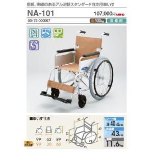日進医療器製 NA-101 自走用車椅子(車いす) アルミ製|himawari-kaigo