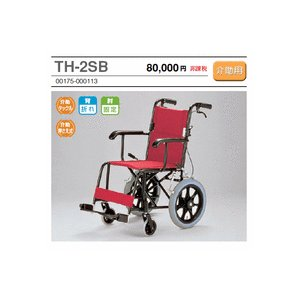 日進医療機器製 TH-2SB 介助用車椅子(車いす) アルミ製  C02441|himawari-kaigo