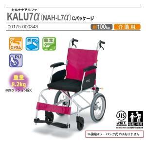 日進医療機器製 NAH-L7α(軽7) 介助用車椅子(車いす) 超軽量アルミ製|himawari-kaigo