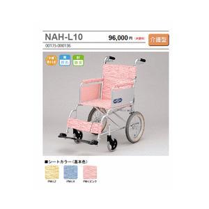 日進医療機器製 NAH-L10<介助用車椅子(車いす) アルミ製|himawari-kaigo