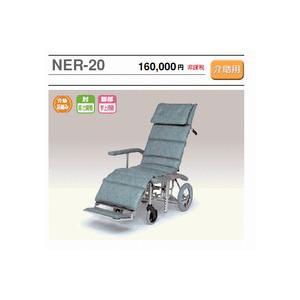 日進医療機器製 NER-20 リクライニング介助用車椅子(車いす) スチール製|himawari-kaigo