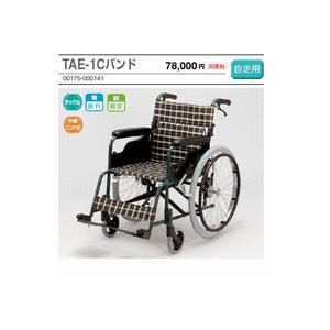 【メーカー廃盤】日進医療器製 TAE-1C 自走用車椅子(車いす) アルミ製|himawari-kaigo