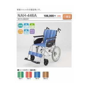 日進医療機器製 NAH-446A 介助用車椅子(車いす) アルミ製|himawari-kaigo