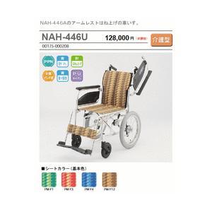 日進医療機器製 NAH-446U 介助用車椅子(車いす) アルミ製|himawari-kaigo