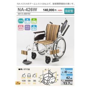 日進医療器製 NA-426W 自走用車椅子(車いす) アルミ製|himawari-kaigo