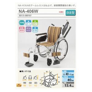 日進医療器製 NA-406W 自走用車椅子(車いす) アルミ製|himawari-kaigo