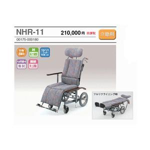 日進医療機器製 NHR-11 リクライニング介助用車椅子(車いす) スチール製|himawari-kaigo