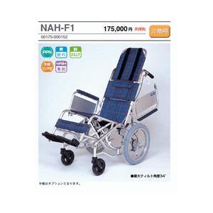 日進医療機器製 NAH-F1 介助用車椅子(車いす) アルミ製|himawari-kaigo