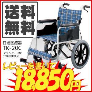 生産終了!車椅子 車いす 車イス 日進医療器 TK-20C エアータイヤ仕様 介助用|himawari-kaigo