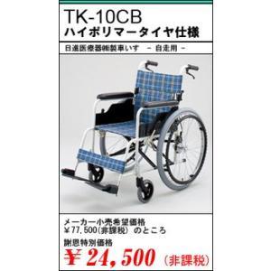 生産終了!廃盤 日進医療器 TK-10CB ハイポリマータイヤ仕様 自走用車イス|himawari-kaigo