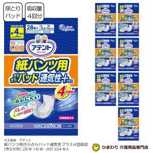 紙おむつ 大人用 アテント 紙パンツ用尿とりパッド ぴったり超安心 4回吸収 市販用 ケース 28枚×8袋 G009740 大王製紙|himawari-kaigo