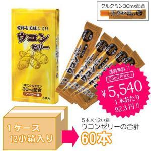 数量限定 送料無料 ウコンゼリー(10g×84本入) 食べやすいマンゴー味|himawari-kaigo