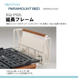 パラマウントベッド 延長フレーム 『楽匠』Sシリーズ専用 K01018|himawari-kaigo