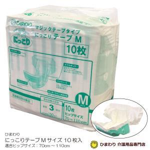 ひまわり にっこりテープ Mサイズ マジックテープタイプ (10枚入り) 介護用オムツ (おしっこ約3回分)|himawari-kaigo