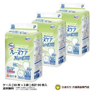 (Z) 白十字 P.Uサルバフレーヌケアナイトロング(約7回吸収) ケース(30枚入×3袋) 尿とりパット (パッド) 大人用おむつ 介護用オムツ G001390|himawari-kaigo