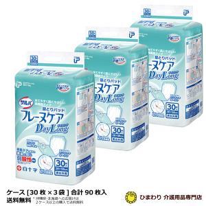 紙おむつ 大人用 白十字 P.Uサルバフレーヌケア デイロング(おしっこ約5回分) ケース(30枚入×3袋) 紙 尿とりパット パッド オムツ 介護用品 G001380|himawari-kaigo