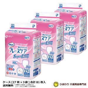 紙おむつ 大人用 白十字 P.Uサルバフレーヌケア スーパーロング (おしっこ約9回分) ケース(27枚入×3袋) 紙 尿とりパット パッド オムツ 介護用品 G001400|himawari-kaigo