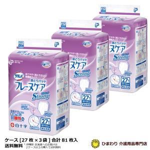 (Z) おむつ 大人用 白十字 P.Uサルバフレーヌケア ストロング (目安:12回分) ケース(27枚入×3袋) 紙 尿とりパット パッド オムツ 介護用品 G00151 himawari-kaigo