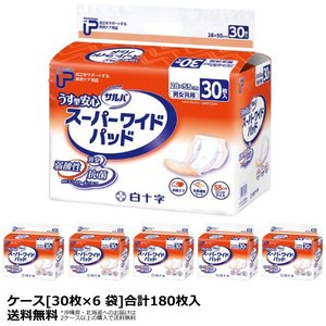 紙おむつ 大人用 白十字 P.Uサルバ うす型安心 スーパーワイドパッド ケース(合計180枚入[30枚×6袋]) 大人用おむつ (おしっこ約4回分)|himawari-kaigo