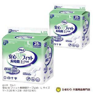 送料無料 白十字 P.Uサルバ安心Wフィット テープタイプ Lサイズ 1ケース(26枚×2袋) 介護用オムツ (おしっこ約5回分)|himawari-kaigo