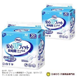 送料無料 白十字 P.Uサルバ安心Wフィット テープタイプ Mサイズ 1ケース(30枚×2袋) 介護用オムツ (おしっこ約5回分)|himawari-kaigo