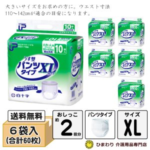 白十字 うす型パンツ XLサイズ ケース(合計60枚入[10枚×6袋]) 大人用おむつ パンツ型 (おしっこ約2回分) G002160|himawari-kaigo