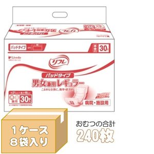 (A) ケース販売 リフレ(Livedo) パッドタイプ 男女兼用レギュラー ケース(30枚入×8袋) 尿とりパッド (パット) 大人用 介護用オムツ (おしっこ約2回分)|himawari-kaigo