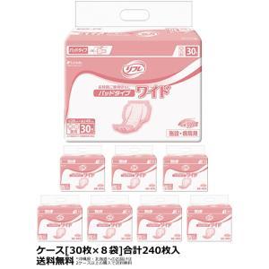 紙おむつ 大人用 リフレ パッドタイプ ワイド ケース(30枚入×8袋) 男女共用 (リブドゥ) 紙オムツ 介護用オムツ (おしっこ約4回分)|himawari-kaigo
