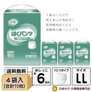 紙おむつ 大人用 リフレ(Livedo) はくパンツ 夜用スーパーLLサイズ ケース(18枚入×4袋) 紙 パンツ オムツ 介護用品 (おしっこ約8回分)|himawari-kaigo