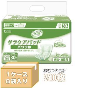 紙おむつ 大人用 リフレ サラケアパッド パワフル ケース(30枚入×8袋) 尿とりパッド (パット) 大人用 紙おむつ 介護用オムツ (おしっこ約3回分)|himawari-kaigo