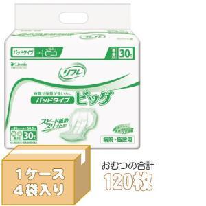 紙おむつ 大人用 リフレ パッドタイプ ビッグ 1ケース(30枚入×4袋) 尿とりパッド (パット) 大人用 紙おむつ 介護用オムツ (おしっこ約5回分)|himawari-kaigo