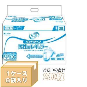 紙おむつ 大人用 リフレ(Livedo) パッドタイプ 男性用レギュラー ケース(30枚入×8袋) 尿とりパッド (パット) 大人用 介護用オムツ (おしっこ約2回分)|himawari-kaigo