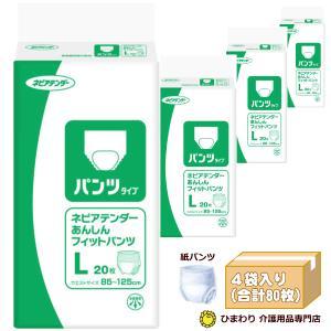 紙おむつ 大人用 ネピアテンダー パンツタイプ Lサイズ ケース(18枚入×3袋) 紙 パンツ オムツ 介護用品 (おしっこ約3回分)|himawari-kaigo
