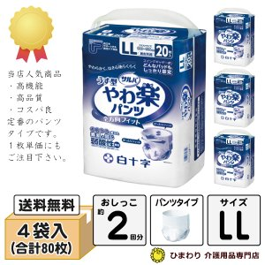 紙おむつ 大人用 白十字 うす型やわ楽パンツ LLサイズ ケース(20枚入×4袋) 紙 パンツ オムツ 介護用品 (おしっこ約2回分)|himawari-kaigo