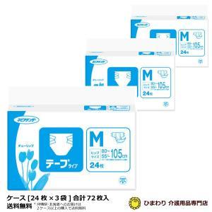 ケース販売 ネピアテンダー テープタイプ Mサイズ ケース(24枚入×3袋) G004110 大人用おむつ 紙おむつ 介護用オムツ|himawari-kaigo