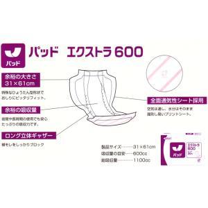 大人用 おむつ ネピアテンダー エクストラ600 SP ケース(30枚入×4袋) 尿とりパッド (パット) 大人用 紙おむつ 介護用オムツ (おしっこ約4回分)|himawari-kaigo|02