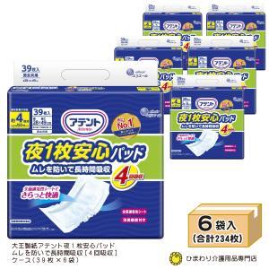 送料無料♪ケース購入が超お得☆ アテント 夜1枚安心パッドムレを防いで長時間吸収4回吸収 ケース(42枚×6袋) 紙おむつ 尿とりパッド G019441|himawari-kaigo