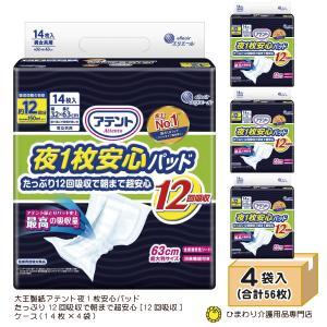 紙おむつ 大人用 アテント 夜1枚安心パッド たっぷり 12回吸収で朝まで超安心 夜一枚 ケース16枚×4袋 大王製紙|himawari-kaigo