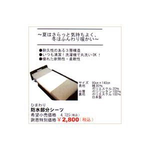 ひまわり 部分防水シーツ|himawari-kaigo
