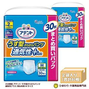 大王製紙 アテント うす型さらさらパンツ M〜Lサイズ男女共用 ケース(18枚×3袋入) 介護用オムツ (おしっこ約2回分)G070171|himawari-kaigo