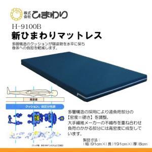新ひまわりマットレス(91cm幅) K00008 [H-9100B ]|himawari-kaigo